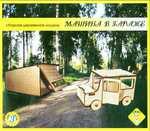 Машина c гаражом. Сборная деревянная модель