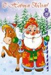 """Поздравительная двойная открытка """"С Новым годом!"""""""
