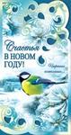 Поздравительная открытка. Счастья в Новом году!