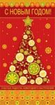 Поздравительная открытка. С Новым годом!