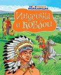 Индейцы и ковбои. Красочная энциклопедия для детей