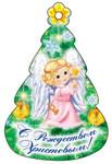 """Подвеска-открытка """"С Рождеством Христовым!"""""""
