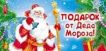 """Подарочный конверт """"Подарок от Деда Мороза"""". Для денег, поздравления, открытки, приглашения"""