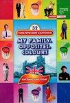 """Тематические карточки для изучения английского языка """"My family, opposites, colours"""""""