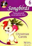 "Christmas Carols. ������� ����� �� ���������� �����. ����� ""Songbirds"""