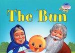 """������� �������� ������ """"�������"""" �� ��������� �����. """"The Bun"""""""