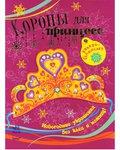 """Книжка-самоделка """"Короны для принцесс без клея и ножниц"""""""