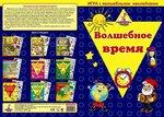 Волшебное время. Настольная игра для детей с многоразовыми наклейками