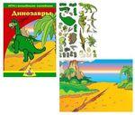 """Динозавры. Настольная игра с многоразовыми наклейками из серии """"Волшебные наклейки"""""""