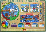 Календарь природы. Обучающее пособие для детей 3-7 лет