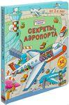 Секреты аэропорта. Книжка с волшебными створками