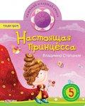 Настоящая принцесса. Книга со звуковым модулем для девочек