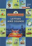 Letters and sounds. �������� ������������ �������� ��� �������� ����������� �����