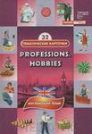 "����� ������������ �������� �� ����������� ����� ""Professions. Hobbies"""