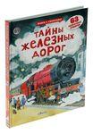 Тайны железных дорог. Книга с секретами. 63 секретные створки