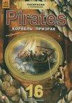 Pirates. �������-�������. ��������� � ����������