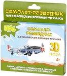 Самолет-разведчик. 3D-пазл с заводным механизмом