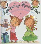 """Книга для девочек из серии """"Прекрасная принцесса"""". """"Как Даша перестала завидовать"""""""