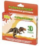 Тираннозавр. Набор для создания механической игрушки