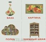 Дом. House. Обучающие карточки для детей. Английские слова с транскрипцией