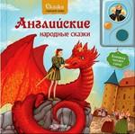 """Говорящая книга со сказками для детей. """"Английские народные сказки"""""""