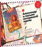 """Подлинная история на двух языках. """"Александр и письма потерянной куклы"""""""