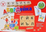 """Обучающие кубики """"АБВГДейка""""+ цифры и математические знаки"""