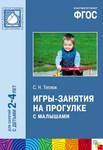 """С.Н. Теплюк """"Игры-занятия на прогулке с малышами"""""""
