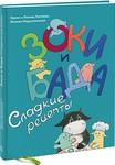 Зоки и Бада. Сладкие рецепты. Кулинарная книга для девочек и мальчиков