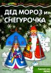 """Дед Мороз и Снегурочка. Книга с наклейками и заготовками новогодних поделок серии """"Мастерилка"""""""
