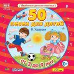 50 песен для детей. Диск в формате MP3