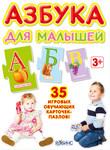 Азбука для малышей. 35 игровых обучающих карточек-пазлов