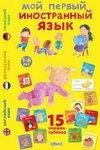 Мой первый иностранный язык. 15 книжек-кубиков