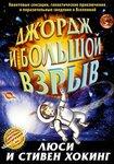 Люси и Стивен Хокинг. Джордж и большой взрыв. 32 цветные фотографии из космоса