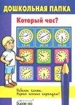 Который час? Занимательные упражнения для детей
