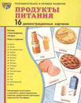 """16 демонстрационных карточек """"Продукты питания"""""""