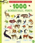 1000 животных мира. Иллюстрированный словарь для детей и взрослых