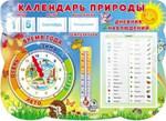 Календарь природы. Фигурный обучающий плакат