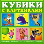 Кубики с картинками для малышей. Сказочные герои