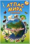 """Атлас мира """"Животные и растения"""". 54 наклейки в комплекте"""