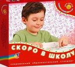 Скоро в школу. Электровикторина для детей 5-7 лет