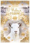 Новогодняя поздравительная открытка с символом года