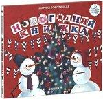 Новогодняя книжка. Марина Бородицкая. 12 открыток со стихотворениями о зиме