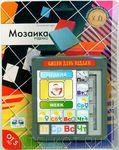 Новогодняя неделька. Мозаика Руденко. Логическая карманная игра