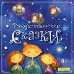 Рождественские сказки. Мария Крылатова. Музыкальный CD диск с аудиосказками