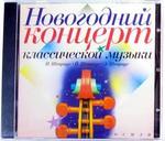 Новогодний концерт классической музыки (Штраус). Музыкальный CD диск.