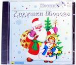 Песни дедушки Мороза для всей семьи. Музыкальный CD диск.