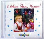 С Новым Годом, Малыш! Музыкальный CD диск серии Music Baby