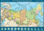 Российская Федерация. Часовые пояса. Карта-пазл для детей