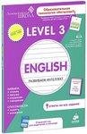 """������� �������. English. Level 3. ����� """"������������ �����"""""""